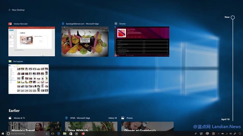 Windows 10 秋季更新将增加Timeline时间线功能