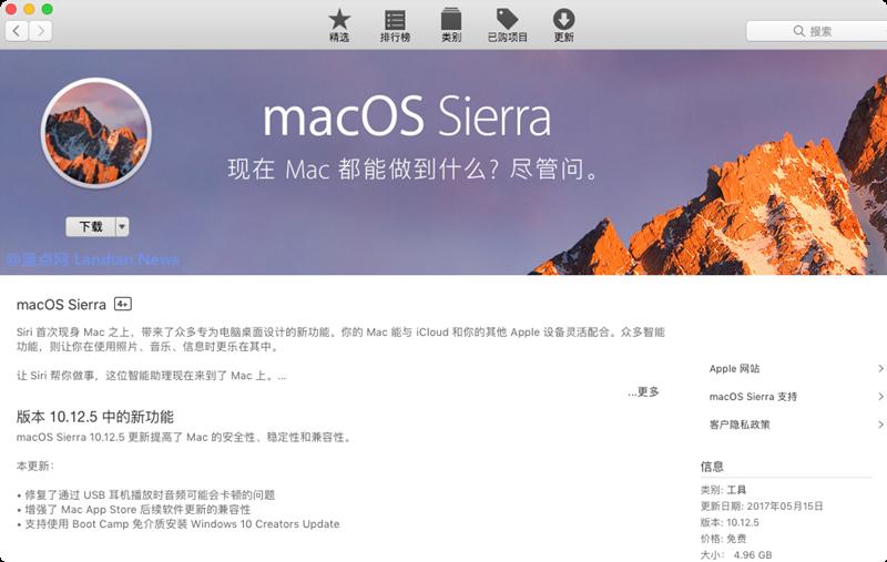苹果发布安全与兼容性修复版本macOS 10.12.5版