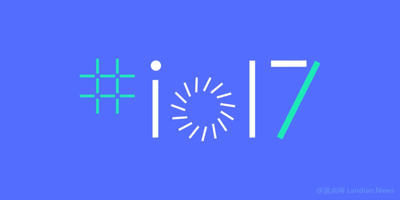 前瞻:谷歌2017年开发者大会值得关注的内容汇总