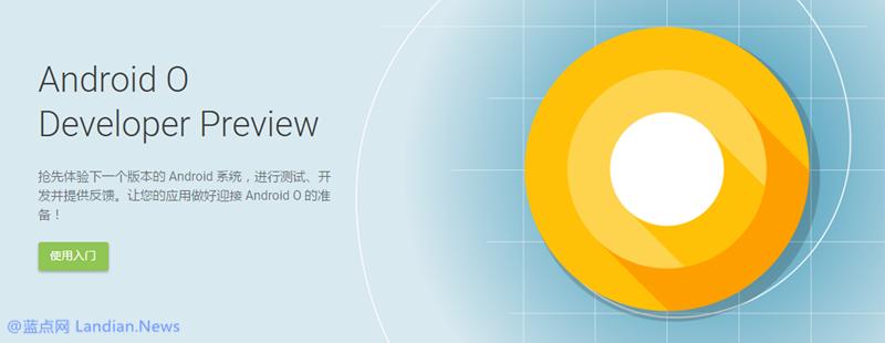 谷歌已经开放Android O早期测试版本的下载