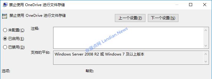 如何彻底禁用Windows 10系统的OneDrive云存储