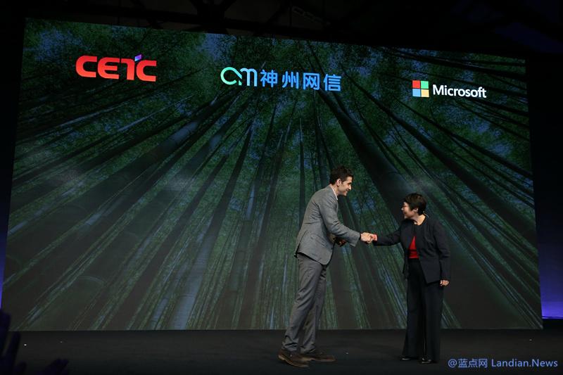 微软联合神州网信等公司发布Windows 10 中国政府版