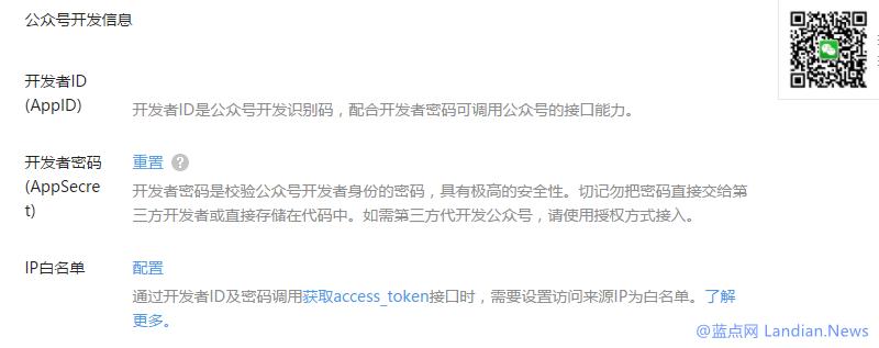 微信公众平台宣布增加接口IP白名单提高安全性