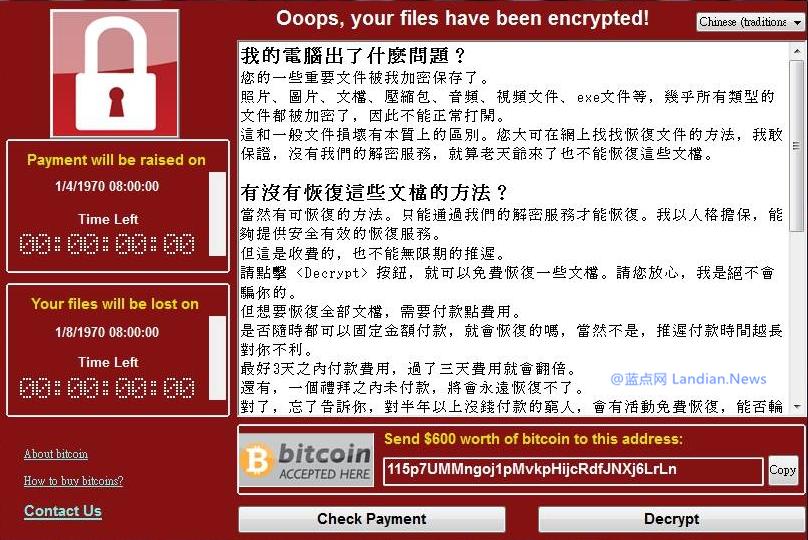 部分安全机构声称WannaCry作者或许使用中文