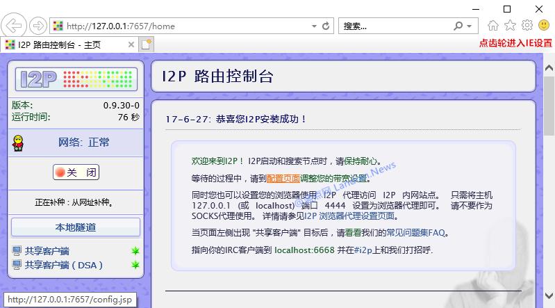 I2P大蒜路由各版本下载及详细的使用介绍