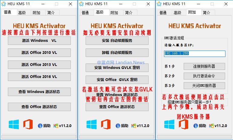 [下载] 离线全自动激活软件Heu KMS最新版本下载