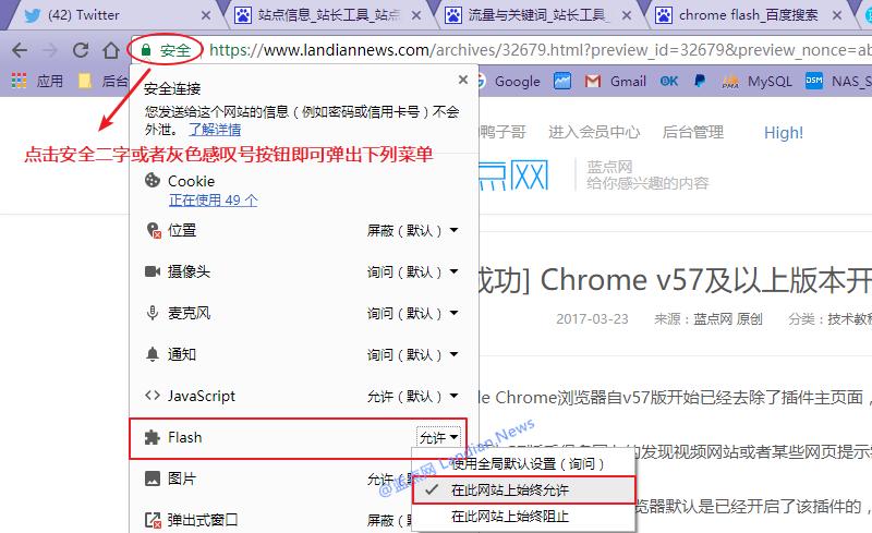 [必杀技] 谷歌浏览器v57及以上版本如何开启Flash插件