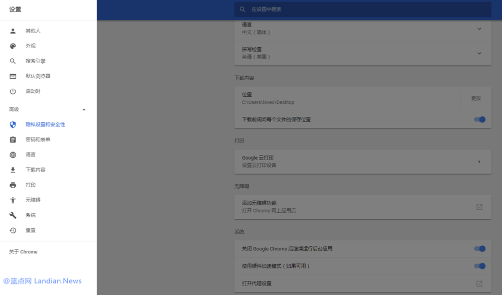 Google Chrome v59首个正式版发布 设置界面UI焕然一新