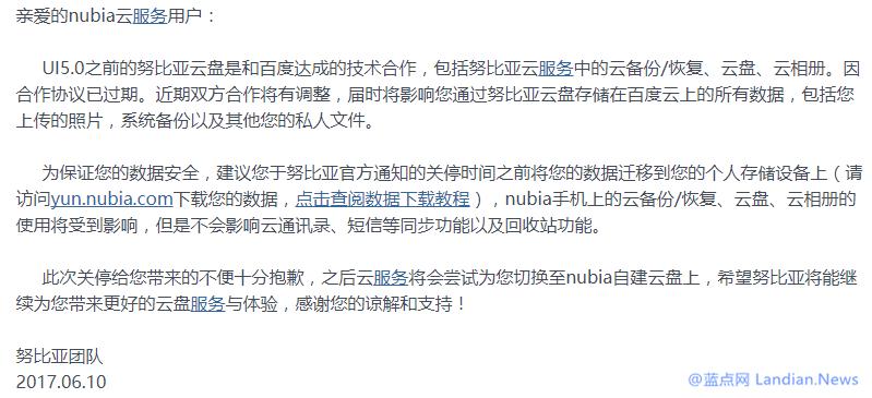 努比亚称与百度网盘合作停止因此将暂时关停云服务