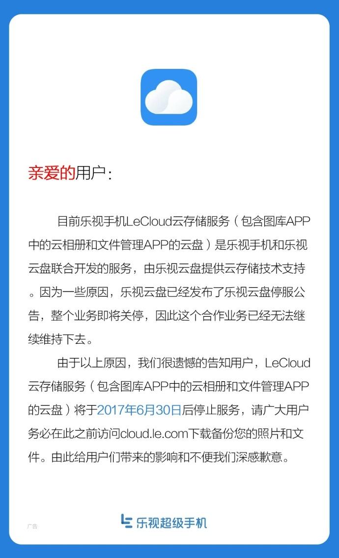 乐视云相册服务将于6月30日彻底关停服务