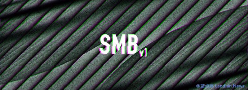 微软决定在Windows 10新版中默认禁用SMBv1服务