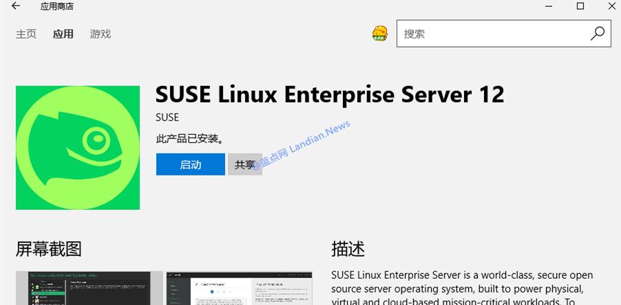 Windows 10应用商店现已上架openSUSE安装包