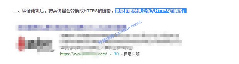 利用智能DNS解决百度HTTPS认证不支持CDN加速域名