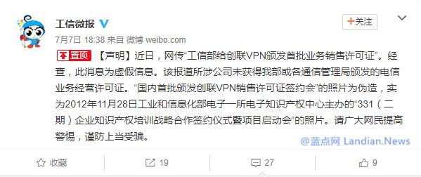 工信部辟谣创联VPN所谓的获得VPN牌照问题