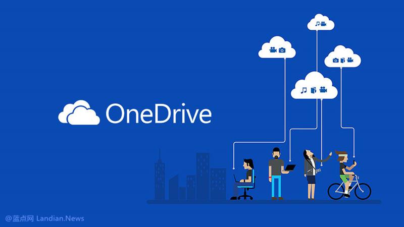 微软宣布OneDrive云存储将全面支持历史版本功能