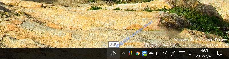 Windows 10系统如何关闭任务栏上的人脉按钮