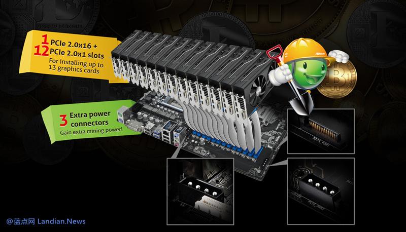华擎推出支持最多连接13块显卡的挖矿专用主板