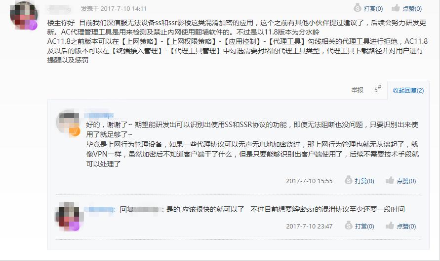 传明年2月份起国内运营商将禁止个人VXN业务-彩神app网址