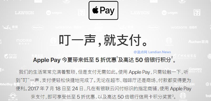 银联与苹果联合举办Apple Pay五折优惠活动
