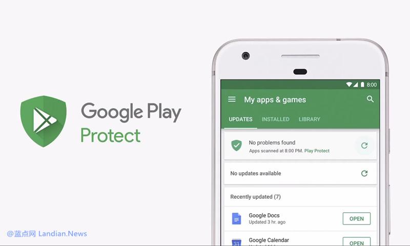 谷歌面向Android设备推出Play Protect保护程序