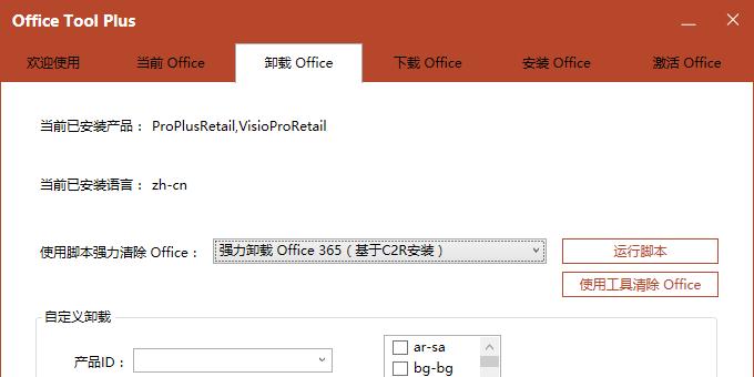 辅助增强工具:Office Tool Plus 下载及使用介绍