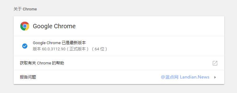 [下载] Google Chrome v60.0.3112.90 正式版发布