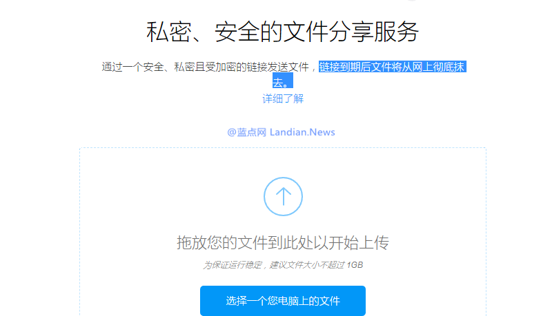 火狐浏览器现已上线加密文件分享功能进行测试
