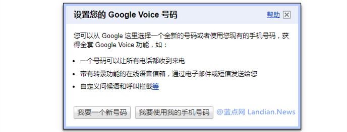 如何申请 Google Voice 免费美国虚拟手机号码