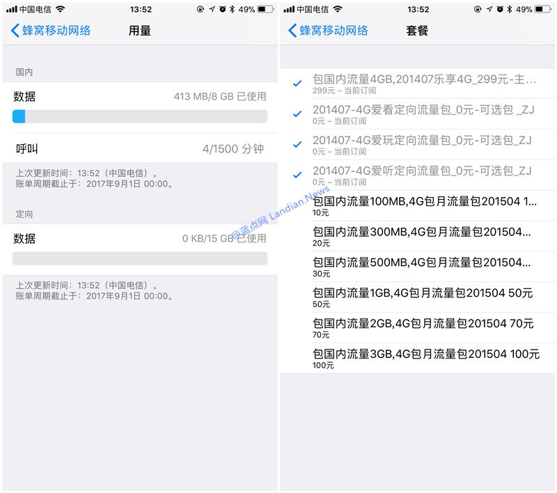 iOS 11 流量用量情况将分别包含普通流量和定向流量