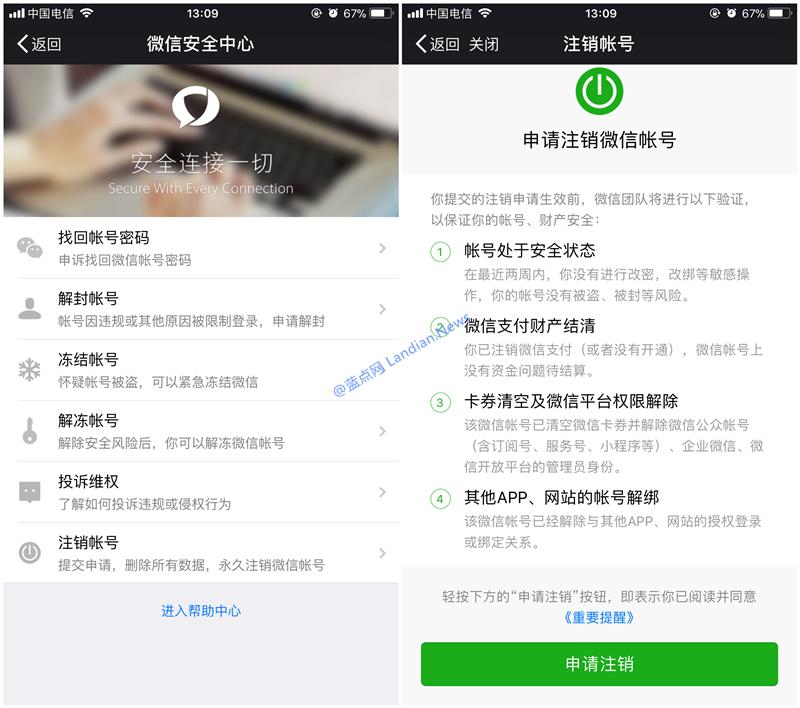 微信现已支持批量删除好友和申请注销账号
