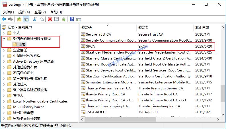 12306购票网站终于启用可信的HTTPS数字证书