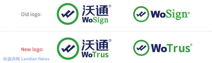 沃通宣布其英文名称及证书名称将变更为WoTrus