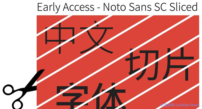 谷歌提出字体切片方案以便提高中文字体的加载速度