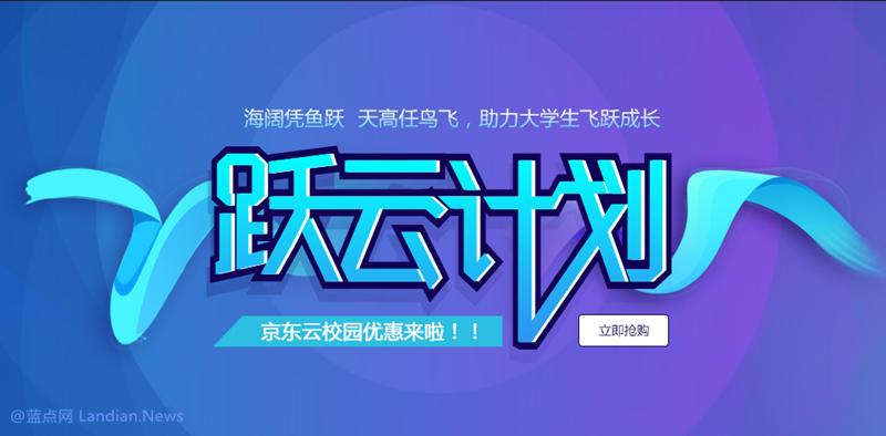 京东云校园优惠活动8.8元云主机送COM域名代金券