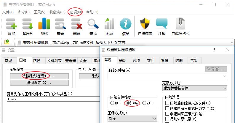 无弹窗广告:WinRAR v5.5.0简体中文试用版下载