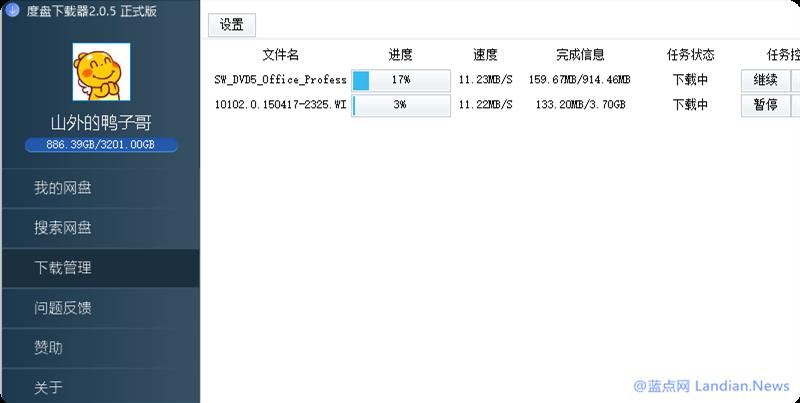 百度网盘不限速下载工具度盘下载器v2.0.5版