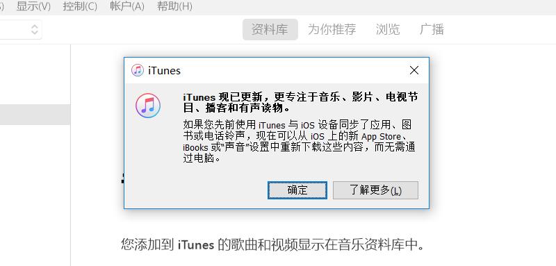 苹果发布新版iTunes移除了内置的应用商店