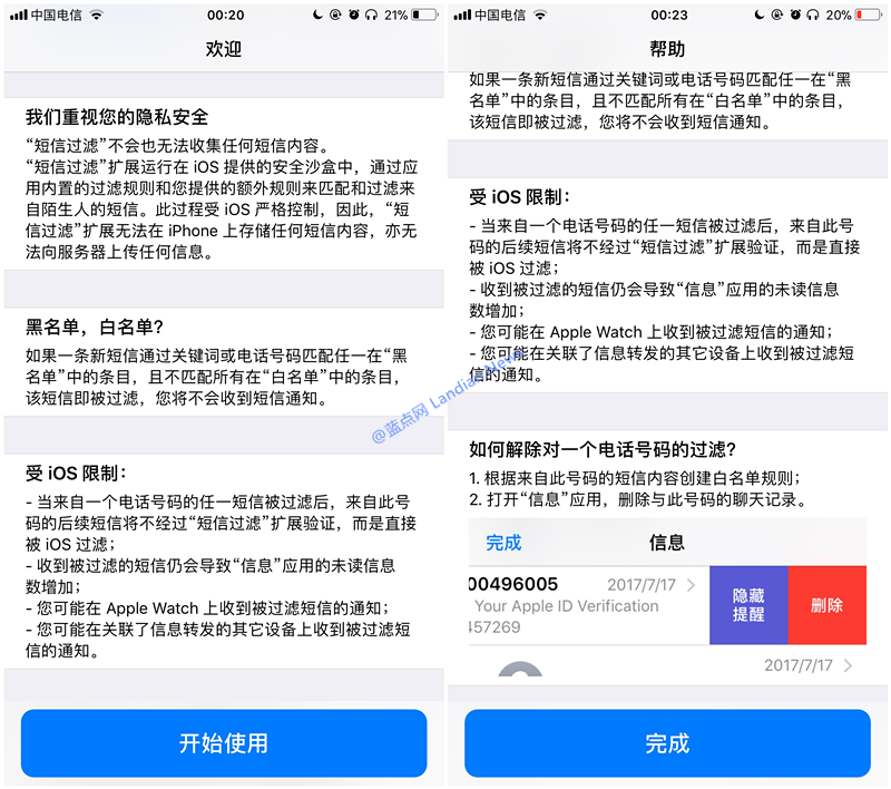 iOS 11的垃圾短信按关键词过滤功能详细使用介绍