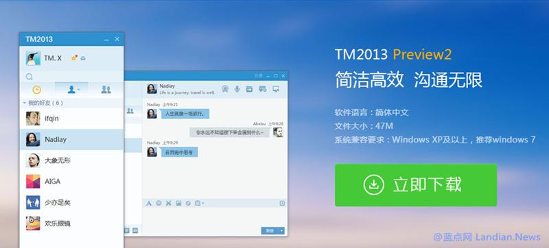 腾讯TM将于9月30日彻底下线并禁止登录