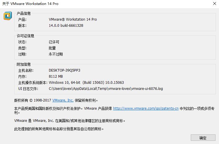 VMware Workstation Pro v14.0版下载及永久激活密钥
