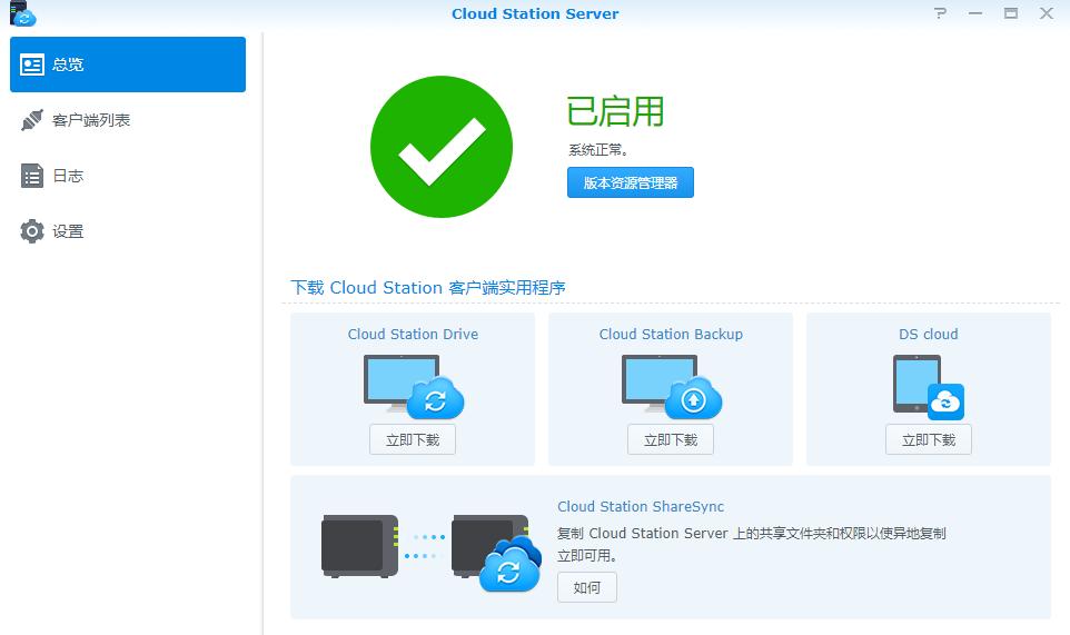 构建私有云存储:群晖DS218+新款NAS服务器评测-第11张