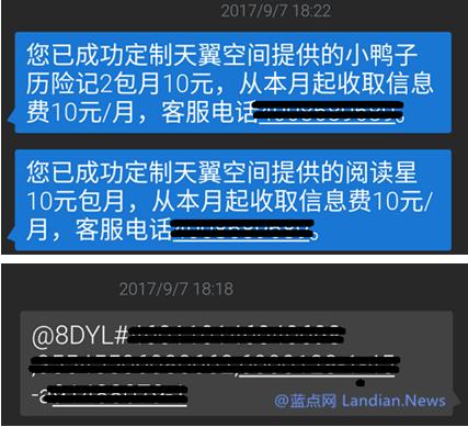 首个利用脏奶牛漏洞的Android病毒现身国内应用商店