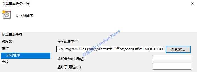 善用任务计划程序实现Outlook客户端开机自启动