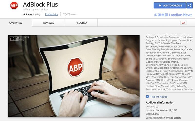谷歌浏览器商店出现山寨版AdBlock广告拦截扩展