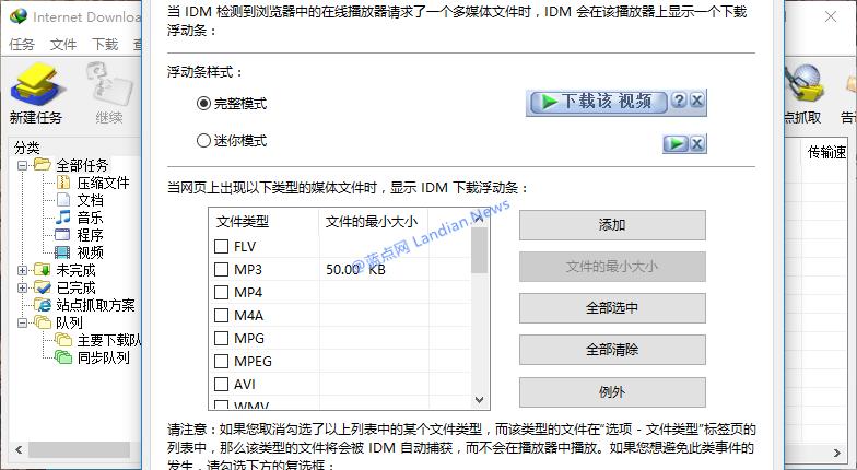 下载神器IDM双11正版特惠 永久授权低至98元/份