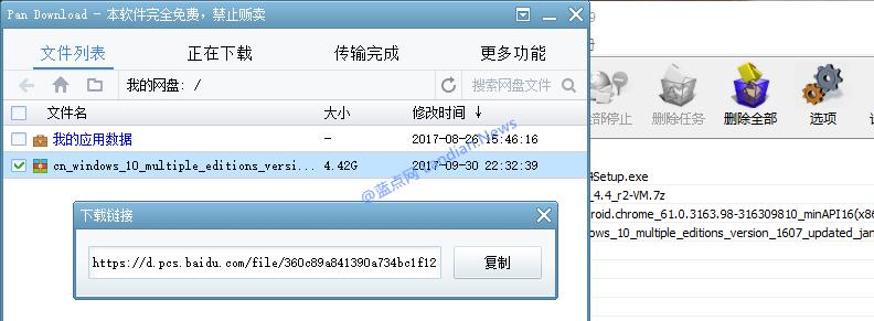 下载神器IDM正版团购活动 低至123元终身正版
