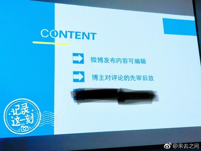 新浪微博将在后续允许对已发布的微博进行编辑