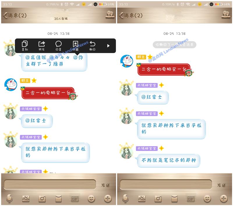 QQ体验版开始测试群主和管理员撤回群员消息
