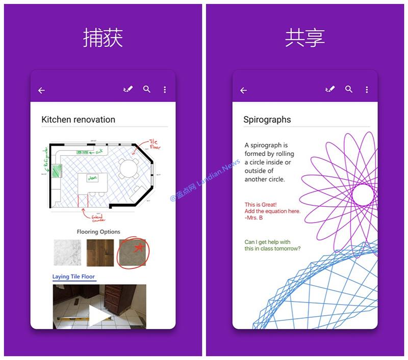 Android版OneNote现已支持分区保护和指纹解锁