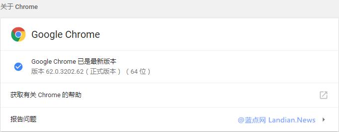 下载:谷歌浏览器稳定通道v62.0.3202.62离线安装包